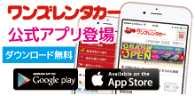 ワンズレンタカー公式アプリ配信開始!